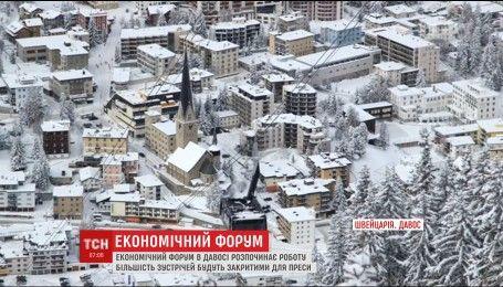 Экономический форум в Давосе начинает свою работу