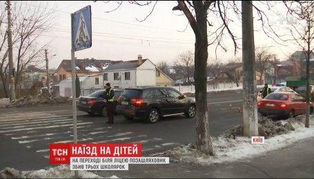 Троих детей прямо на пешеходном переходе сбил внедорожник в Киеве