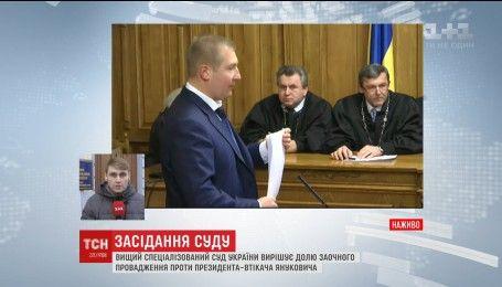Защита Януковича требует перенести слушание дела из Печерского в любой другой суд