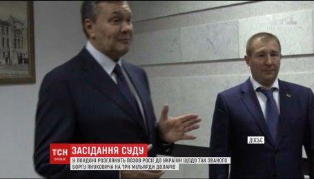 Лондонський суд розгляне позов Росії проти України щодо повернення так званого боргу Януковича