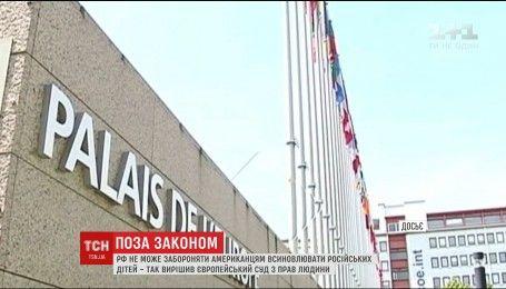 Європейський суд з прав людини виніс рішення щодо заборони Росією всиновлювати американцям російських дітей