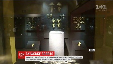 Крымские музеи будут обжаловать решение суда Амстердама о возвращении в Украину драгоценных артефактов