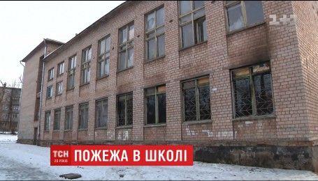 В Кривом Роге в одной из школ вспыхнул пожар