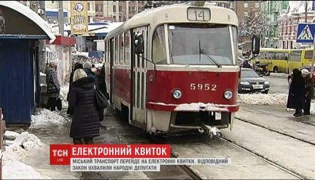 В Украине городской и пригородный транспорт перейдет на электронные билеты