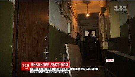 Трагическое застолье: в Харькове из-за взрыва гранаты в квартире погиб хозяин
