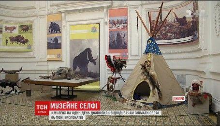Селфі з експонатом: музеї дозволили фотографуватися із рідкісними пам'ятками