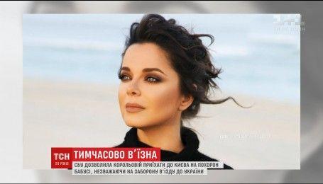 Співачці Наташі Корольовій тимчасово дозволили в'їзд в Україну