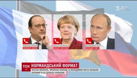 Меркель, Олланд и Путин по телефону говорили об Украине