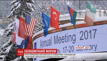 Форум в Давосе: Порошенко не придет на так называемый украинский завтрак Пинчука