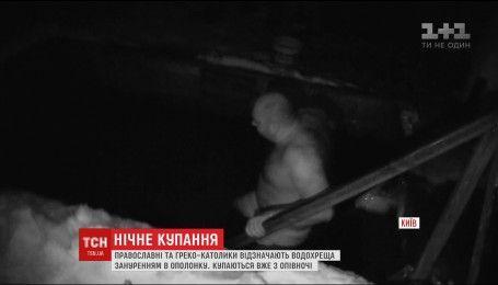 День масового занурення: в Україні святкують Водохреще