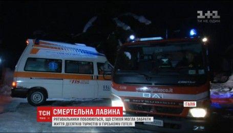 Лавина накрыла высокогорный отель в Италии, есть погибшие