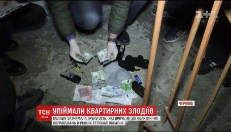В Чернівцях поліція затримала групу квартирних злодіїв