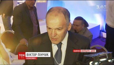 """Украинский """"завтрак"""" в Давосе: Порошенко отказался прийти на мероприятие Пинчука"""