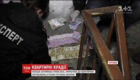 В Черновцах полиция задержала группу квартирных воров
