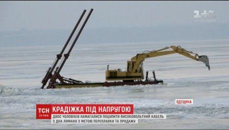 На Одещині чоловіки намагалися вкрасти кабель з дна лиману