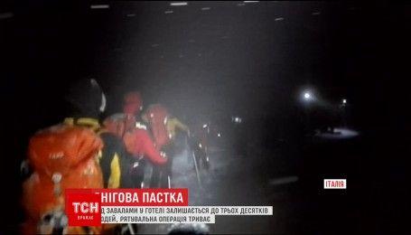 Рятувальна операція в Італії: під снігом в готелі залишаються щонайменше 20 людей