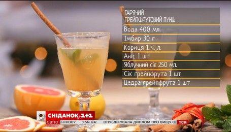 Рецепти Сенічкіна: ароматний грейпфрутовий пунш