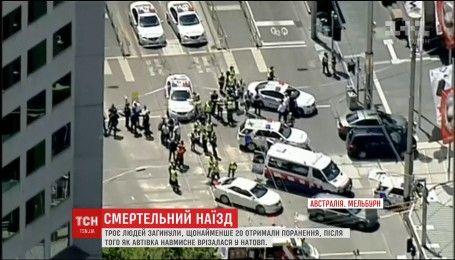 Теракт в Австралии: человек на авто въехал в толпу, есть погибшие