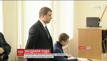 Справа Януковича: чи можна розслідувати діяння президента-втікача заочно