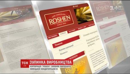 """""""Рошен"""" останавливает производственную деятельность Липецкой кондитерской фабрики"""