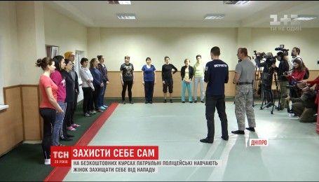 В Днепре ввели бесплатные курсы самообороны для женщин
