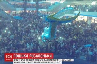 Попит на українських русалок: дівчата заробляють по 1,5 тисячі доларів на місяць