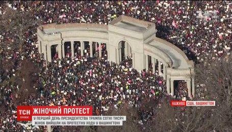 Вашингтон выступает за гражданские права и против Трампа