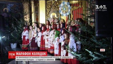 В Киеве устроили благотворительный марафон рождественских песен