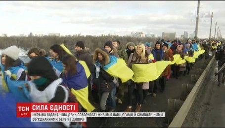 Украина грандиозно отметила День Соборности