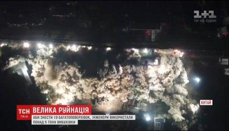 В Китайской провинции Хубэй взорвали 19 многоэтажек