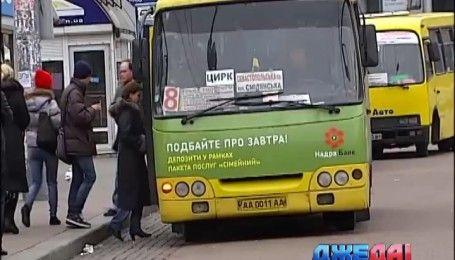 Проезд в киевских маршрутках снова дорожает