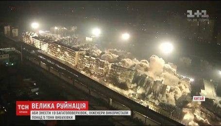 Мгновенная зачистка: в Китае власти снесли жилой квартал взрывчаткой