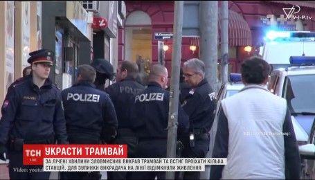 Невідомий у Австрії викрав трамвай