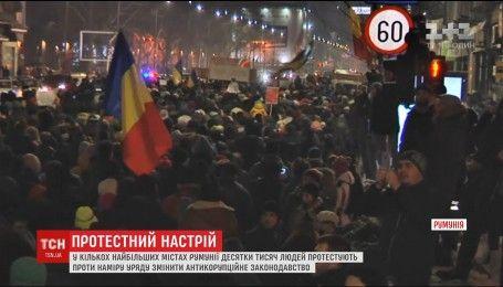 Десятки тысяч людей устроили антиправительственные протесты в Румынии
