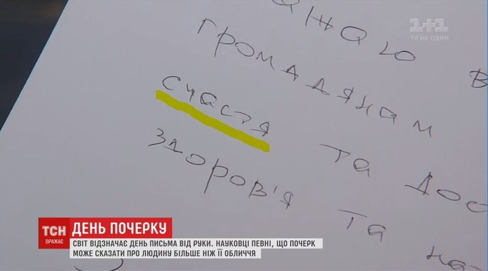 Почерк Олени Кошелєвої