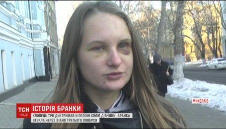 В Николаеве 24-летний парень бил и держал в плену свою девушку