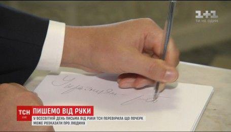 День письма от руки: профессиональный графолог проанализировал почерки украинских депутатов