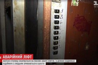 Львовянка упала в шахту лифта, когда пыталась достать телефон