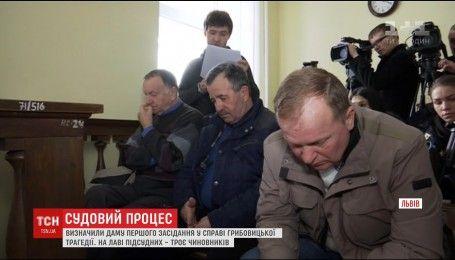 Судовий процес над обвинувачуваними у справі Грибовицької трагедії розпочнеться 1 лютого