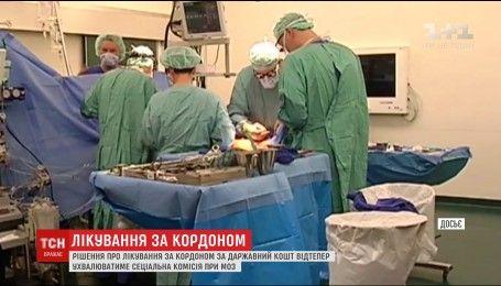 Лечение за рубежом государство будет оплачивать украинцам по новой схеме