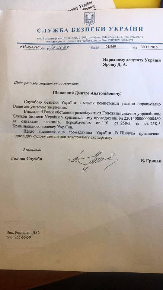 СБУ відкрила справу проти Пінчука