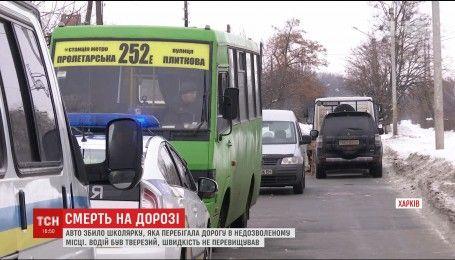 У Харкові під колесами автівки загинула 8-річна дівчинка