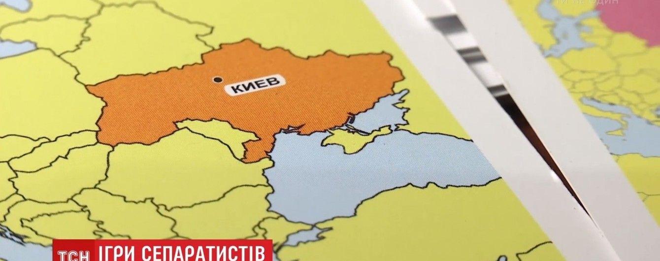 """Київське видавництво випустило гру для дітей з """"російським"""" Кримом"""
