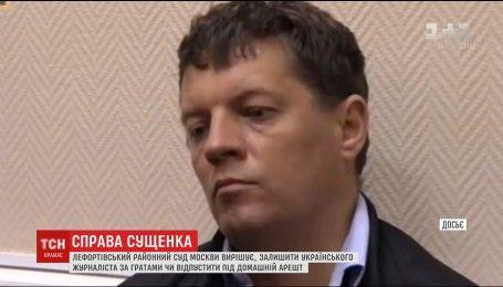 В Москве будут избирать меру пресечения для журналиста Романа Сущенко