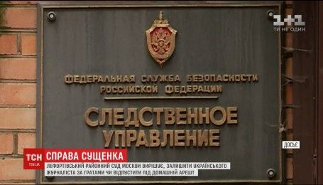 Засідання суду у справі Романа Сущенка пройде у закритому режимі