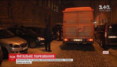 На одной из парковок Львова опрометчивый водитель наехал на парковщика