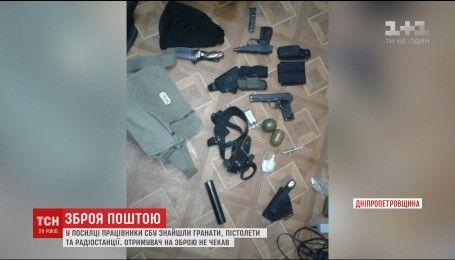 В почтовое отделение Кривого Рога поступил пакет с пистолетами, гранатами и радиостанциями