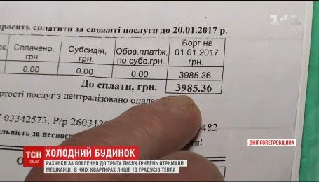 Жители 5-этажки в Каменском за холод в квартирах получают счета в тысячи гривен