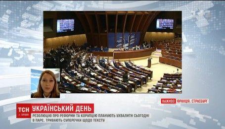 У кулуарах ПАРЄ зростають суперечки стосовно ухвалення української резолюції