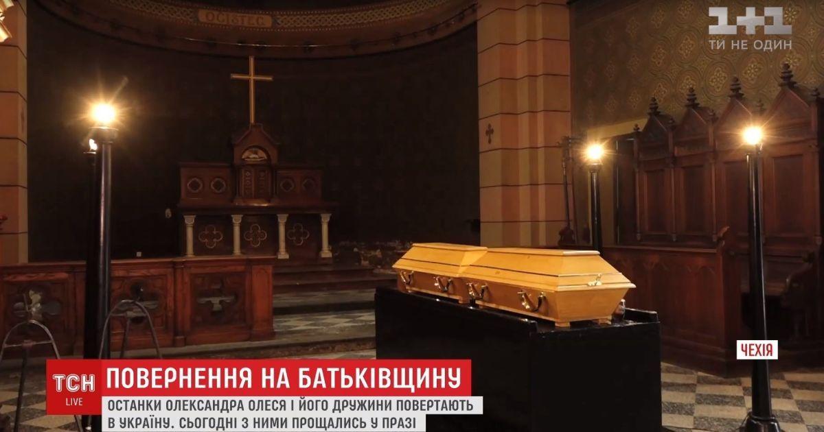 Останки Олександра Олеся відправили з Чехії до України